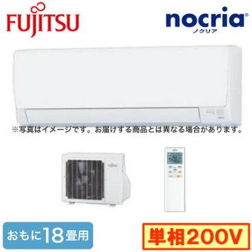 富士通ゼネラル 住宅設備用エアコン nocria ベーシック 56型(2018) (おもに18畳用・単相200V・室内電源)