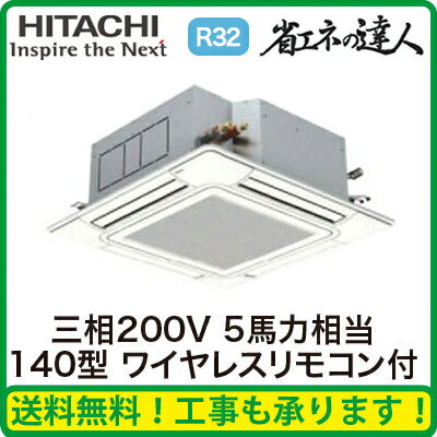 日立業務用エアコン省エネの達人(R32)てんかせ4方向シングル140形RCI-GP140RSH(5馬力三相200Vワイヤレス)