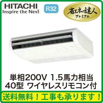 日立業務用エアコン省エネの達人プレミアム(R32)てんつりシングル40形RPC-GP40RGHJ(1.5馬力単相200Vワイヤレス)