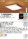 LGBZ0804 パナソニック Panasonic 照明器具 和風LE...