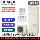 BHP-FW56RDE + BER-R1FH 【今なら別売の脚カバープ...
