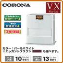 コロナ暖房器具石油ファンヒーターVXシリーズ高性能ハイグレードモデルFH-VX3616BY(暖房のめやす:木造10畳・コンクリート13畳)