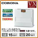 コロナ暖房器具石油ファンヒーターVXシリーズ高性能ハイグレードモデルFH-VX5716BY(暖房のめやす:木造15畳・コンクリート20畳)