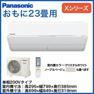 パナソニックPanasonic住宅設備用エアコンエコナビ搭載Xシリーズ(2017)XCS-717CX2-W/S(おもに23畳用・単相200V)