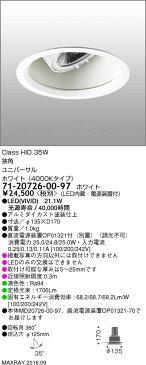 71-20726-00-97 マックスレイ 照明器具 基礎照明 スーパーマーケット用LEDユニバーサルダウンライト GEMINI-M 深型 φ125 HID35Wクラス 狭角 鮮魚 ホワイト(4000Kタイプ) 非調光
