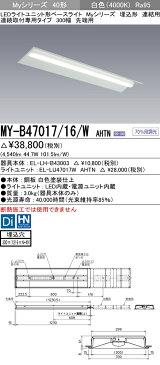 MY-B47017/16/W AHTN 三菱電機 施設照明 LEDライトユニット形ベースライト Myシリーズ 40形 FHF32形×2灯高出力相当 高演色(Ra95)タイプ 段調光 連結用 埋込形 連続取付専用タイプ 300幅 先端用 白色
