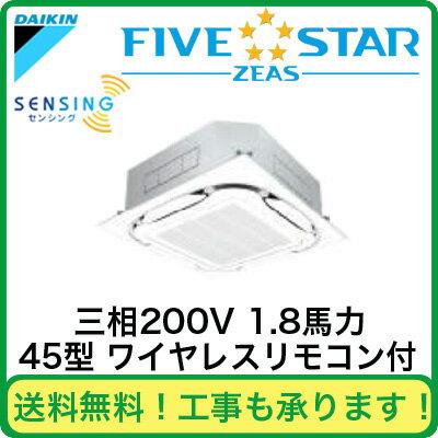 ダイキン業務用エアコンFIVESTARZEAS天井埋込カセット形S-ラウンドフロー<センシング>タイプシングル45形SSRC45BBNT(1.8馬力三相200Vワイヤレス)