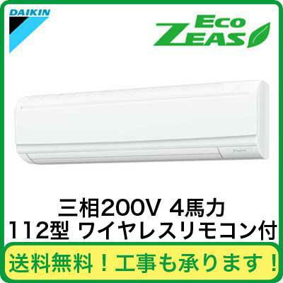 ダイキン業務用エアコンEcoZEAS壁掛形シングル112形SZRA112BBN(4馬力三相200Vワイヤレス)