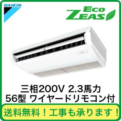 ダイキン業務用エアコンEcoZEAS天井吊形<標準>シングル56形SZRH56BBT(2.3馬力三相200Vワイヤード)