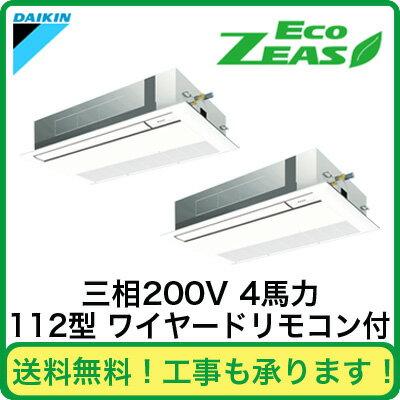 ダイキン業務用エアコンEcoZEAS天井埋込カセット形シングルフロー<標準>タイプ同時ツイン112形SZRK112BBD(4馬力三相200Vワイヤード)■分岐管(別梱包)含む