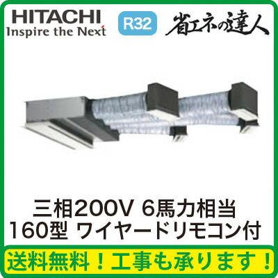 RCB-GP160RSH2