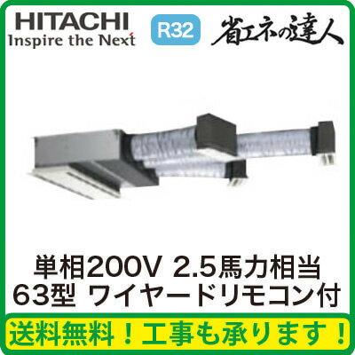 RCB-GP63RSHJ2