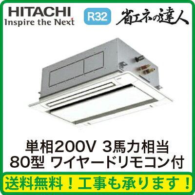 RCID-GP80RSHJ1