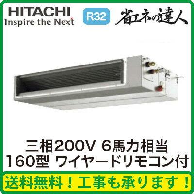 RPI-GP160RSHC2