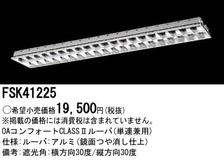 FSK41225 パナソニック Panasonic 施設照明 Hfフリーコンフォート プラスユニット FSK41225