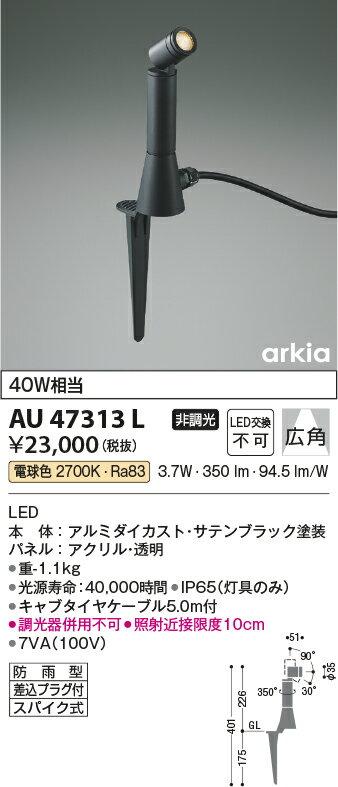 コイズミ照明 広角AU43680L LEDアウトドアスパイクスポットライトJDR50W相当 電球色 照明器具エクステリアライト 非調光