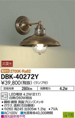DBK-40272Y大光電機照明器具LEDブラケットライト電球色白熱灯60Wタイプ非調光