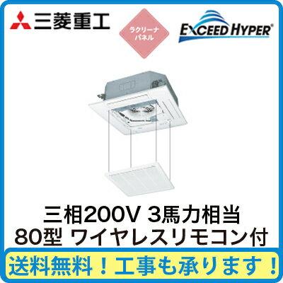 FDTZ805H5S 三菱重工 業務用エアコン エクシードハイパー 天井埋込形4方向吹出し シングル80形 (3馬力 三相200V ワイヤレス ラクリーナパネル仕様):照明ライト専門タカラshopあかり館