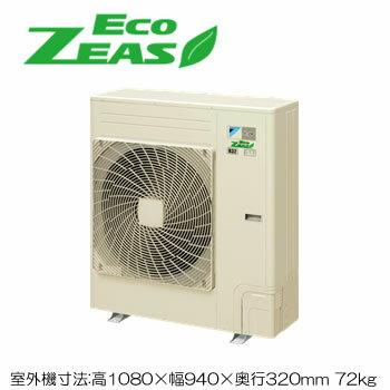 (6馬力 三相200V ワイヤード)■分岐管(別梱包)含む ダイキン 業務用エアコン EcoZEAS 厨房用 同時ツイン160形 SZRT160BCD
