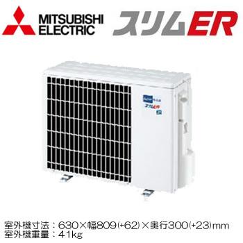 PCZ-ERMP63KM【期間限定ポイント3倍!】三菱電機業務用エアコン天井吊形スリムER(ムーブアイ搭載)シングル63形(2.5馬力三相200Vワイヤード)