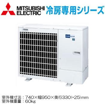 PC-CRMP80KM三菱電機業務用エアコン天井吊形冷房専用(ムーブアイ搭載)シングル80形(3馬力三相200Vワイヤード)
