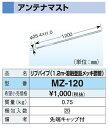 照明ライト専門タカラshopあかり館で買える「MZ-120 DXアンテナ 家庭用アンテナ設置金具 マンテナマスト リブパイプ(1.2m・溶融亜鉛メッキ鋼管」の画像です。価格は488円になります。