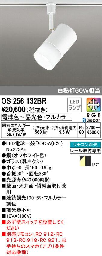 天井照明, スポットライト・ライティングシステム OS256132BR CONNECTED LIGHTING LED LC-FREE RGB Bluetooth 60W OS256132BR