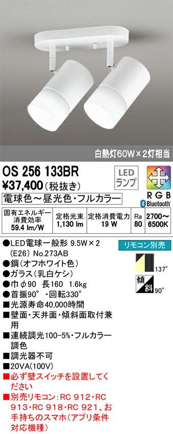 天井照明, スポットライト・ライティングシステム OS256133BRLED 137 CONNECTED LIGHTING LC-FREE RGB Bluetooth 60W2