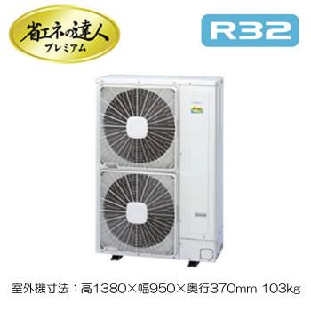 日立業務用エアコン省エネの達人プレミアム(R32)てんかせ4方向同時ツイン112形RCI-GP112RGHP(4馬力三相200Vワイヤード)