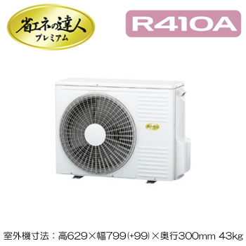 日立業務用エアコン省エネの達人プレミアムてんうめ中静圧タイプ同時ツイン40形RPI-AP40GHPC14(1.5馬力三相200Vワイヤレス)