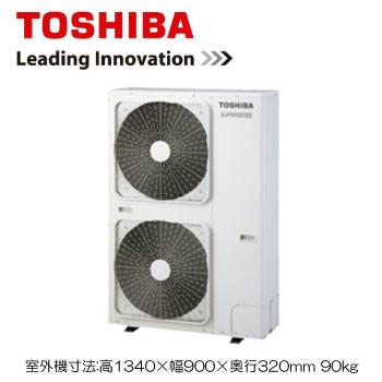 【東芝ならメーカー3年保証】東芝業務用エアコン天井埋込形ダクトタイプスーパーパワーエコゴールドシングル112形ADSA11257M(4馬力三相200Vワイヤード・省エネneo)