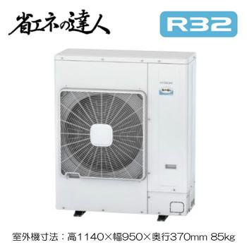 日立業務用エアコン省エネの達人(R32)てんうめ中静圧タイプシングル160形RPI-GP160RSHC2(6馬力三相200Vワイヤード)