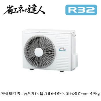 日立業務用エアコン省エネの達人(R32)てんかせ1方向シングル63形RCIS-GP63RSHJ1(2.5馬力単相200Vワイヤード)