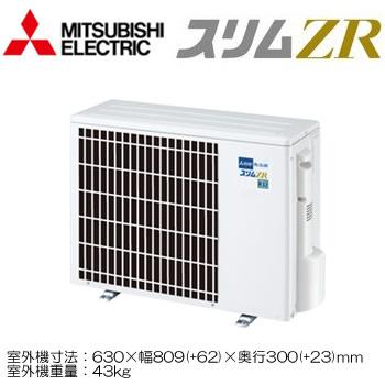 PEZ-ZRMP50DM三菱電機業務用エアコン天井埋込形スリムZRWシングル50形(2馬力三相200Vワイヤード)