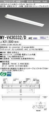 MY-V430332/D AHZ 三菱電機 施設照明LEDライトユニット形ベースライト Myシリーズ40形 FHF32形×1灯高出力相当 一般タイプ 連続調光直付形 逆富士タイプ 150幅 全長1250(リニューアルサイズ) 昼光色