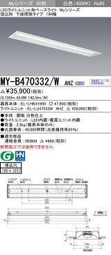 MY-B470332/W AHZ 三菱電機 施設照明 LEDライトユニット形ベースライト Myシリーズ 40形 FHF32形×2灯高出力相当 一般タイプ 連続調光 埋込形 下面開放タイプ 190幅 白色