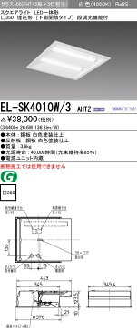 EL-SK4010W/3 AHTZ 三菱電機 施設照明 LEDスクエアベースライト 一体形 □350 埋込形(下面開放タイプ) クラス400 FHT42形×2灯器具相当 白色 連続調光(信号制御)