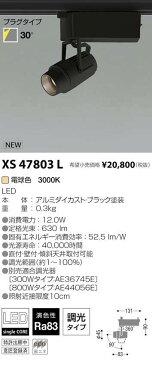 ★XS47803L コイズミ照明 施設照明 cledy micro 超小型 LEDスポットライト プラグタイプ JR12V50W相当 1000lmクラス 30° 電球色3000K 調光