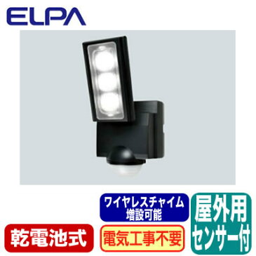 ESL-311DC ELPA 朝日電器 セキュリティ用品 防雨形 屋外用LEDセンサーライト1灯 乾電池式 ワイヤレスチャイム増設可能