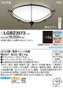 LGBZ3573 パナソニック Panasonic 照明器具 LEDシ...