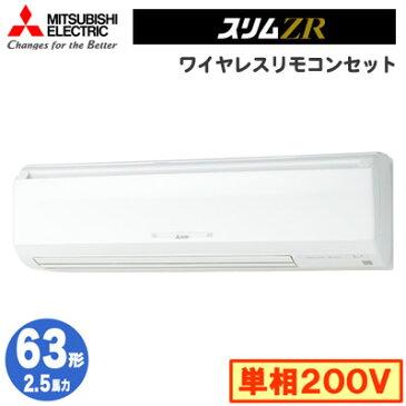 PKZ-ZRMP63SKLV (2.5馬力 単相200V ワイヤレス) 三菱電機 業務用エアコン 壁掛形 スリムZR シングル63形