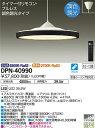 DPN-40990 大光電機 照明器具 LEDペンダントライト 吹抜け・傾斜天井用 調色・調光タイプ リモコン付 DPN-40990 【10畳〜12畳】