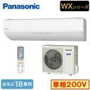 XCS-WX569C2-W-S パナソニック Panasonic 住宅設備用エアコン Eolia エコナビ搭載WXシリーズ(2019) XCS-WX569C2-W/S (おもに18畳用・単相200V)