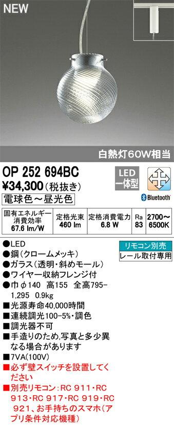 天井照明, ペンダントライト・吊下げ灯 OP252694BC CONNECTED LIGHTING LED made in NIPPON sghr LC-FREE Bluetooth 60W