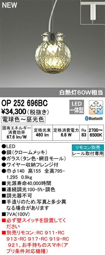 天井照明, ペンダントライト・吊下げ灯 OP252696BC CONNECTED LIGHTING LED made in NIPPON sghr LC-FREE Bluetooth 60W