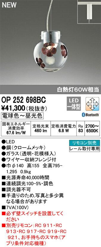 天井照明, ペンダントライト・吊下げ灯 OP252698BC CONNECTED LIGHTING LED made in NIPPON sghr LC-FREE Bluetooth 60W