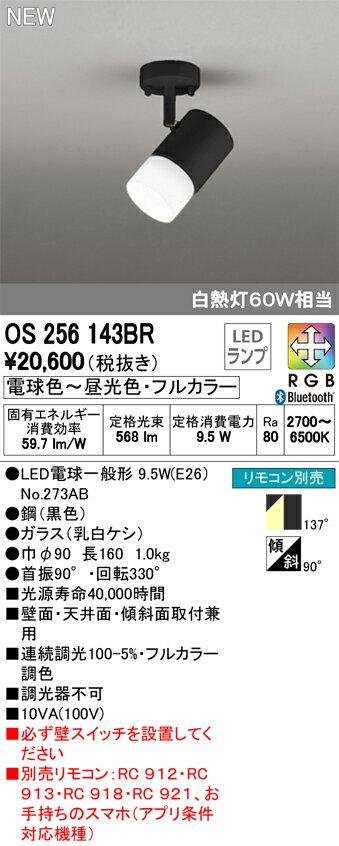 天井照明, スポットライト・ライティングシステム OS256143BRLED 137 CONNECTED LIGHTING LC-FREE RGB Bluetooth 60W