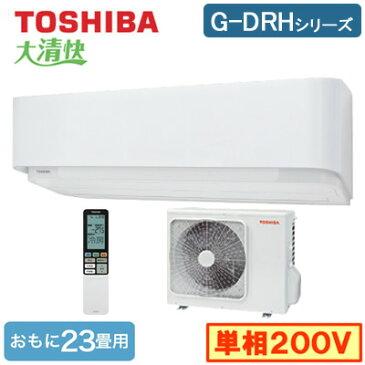 RAS-G716DRH(W) (おもに23畳用)ルームエアコン 東芝 大清快 G-DRHシリーズ 2020年モデル 単相200V 室内電源 住宅設備用 取付工事費別途