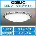 ★OL251455 オーデリック 照明器具 LEDシーリングライト 調...