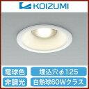 コイズミ照明 住宅用照明器具cledy LEDダウンライト 高気密SGI形AD37061L【LED照明】【smtb-k】【w3】